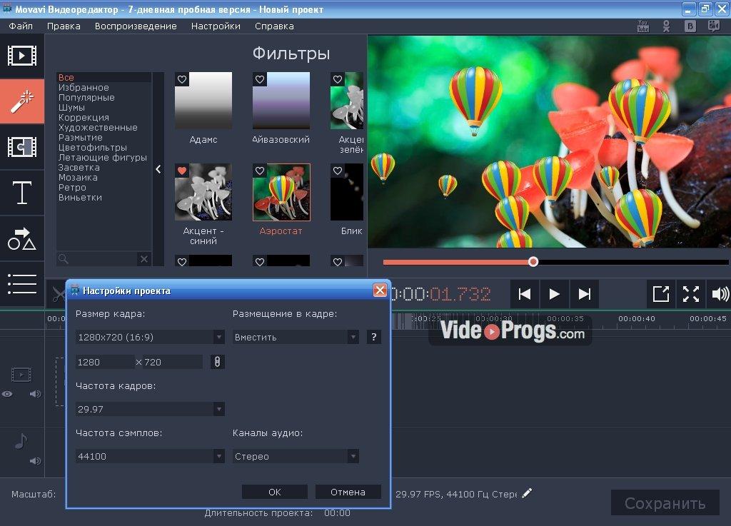 скачать программу для монтажа видео Movavi Video Editor полную версию - фото 11