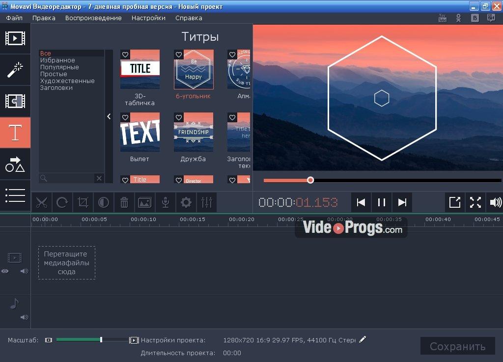 скачать программу для монтажа видео Movavi Video Editor полную версию - фото 9