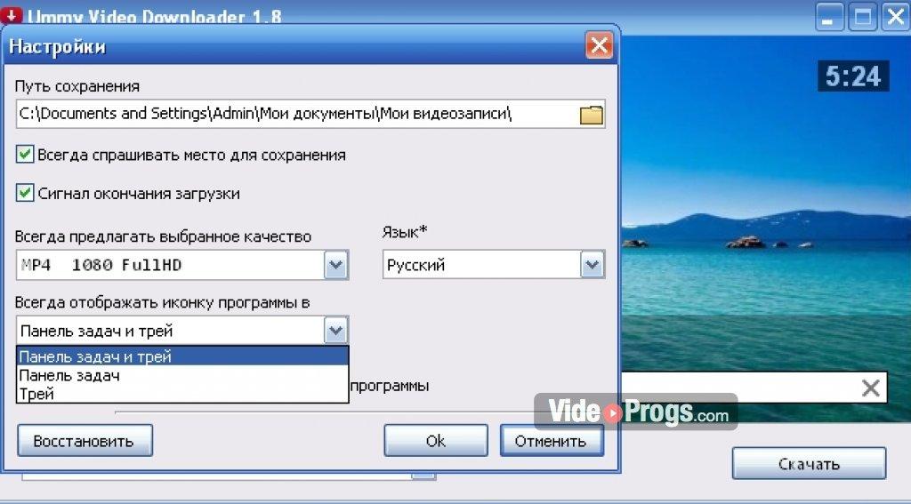 ummy video downloader 1 8