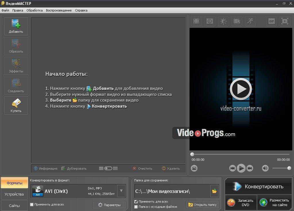 Полная версия видеомастер + ключ.